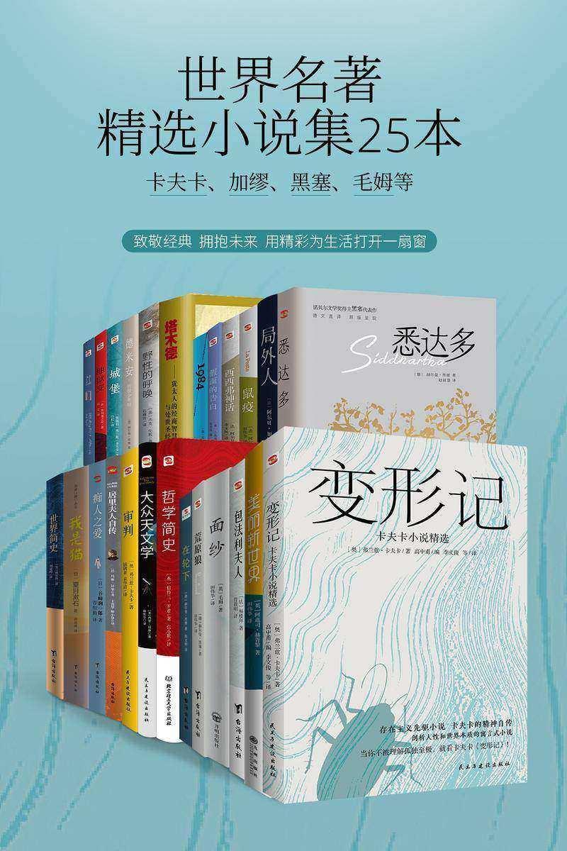 世界名著精选小说集25本(卡夫卡、加缪、黑塞、毛姆等)(品味经典,博古通今)
