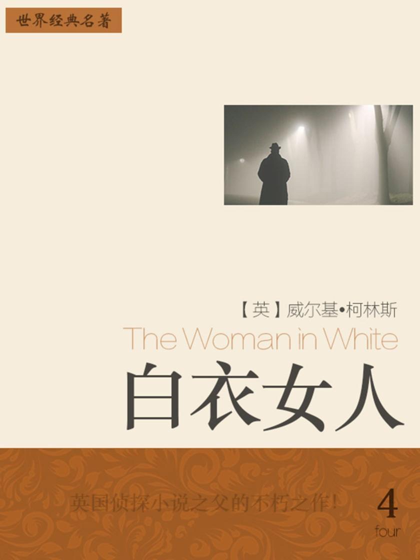 经典名著:白衣女人-4