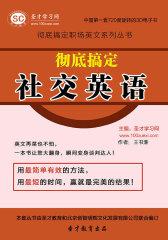 [3D电子书]圣才学习网·彻底搞定职场英文系列丛书:彻底搞定社交英语(仅适用PC阅读)