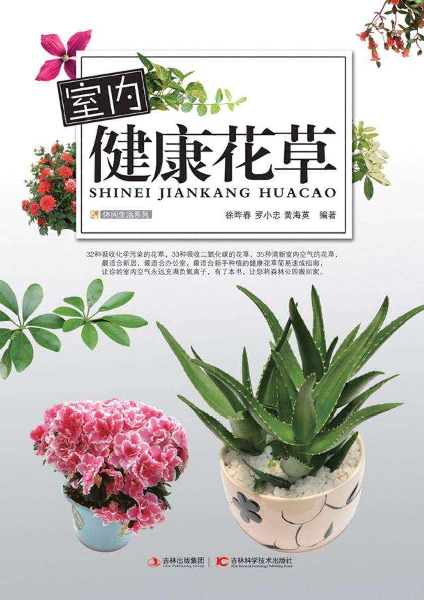 室内健康花草(仅适用PC阅读)