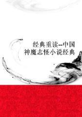 经典重读--中国神魔志怪小说经典