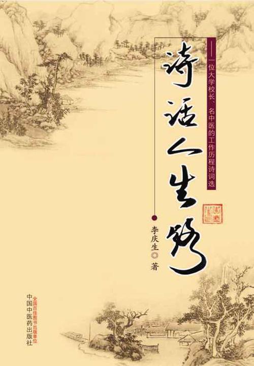 诗话人生路:一位大学校长,名中医的工作历程诗词选