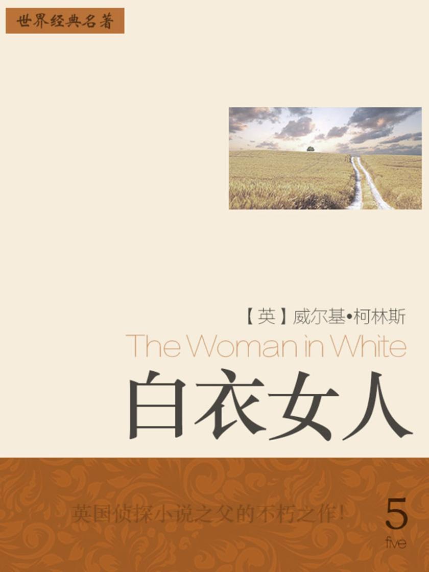 经典名著:白衣女人-5
