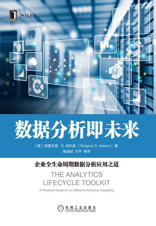 数据分析即未来:企业全生命周期数据分析应用之道