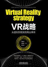 VR战略:从虚拟到现实的商业革命