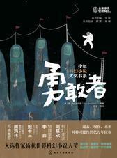 少年科幻小说大奖书系:勇敢者