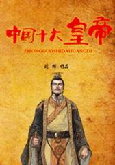 中国十大皇帝