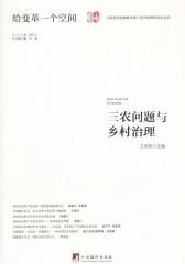 三农问题与乡村治理(《经济社会体制比较》创刊30周年纪念丛书)