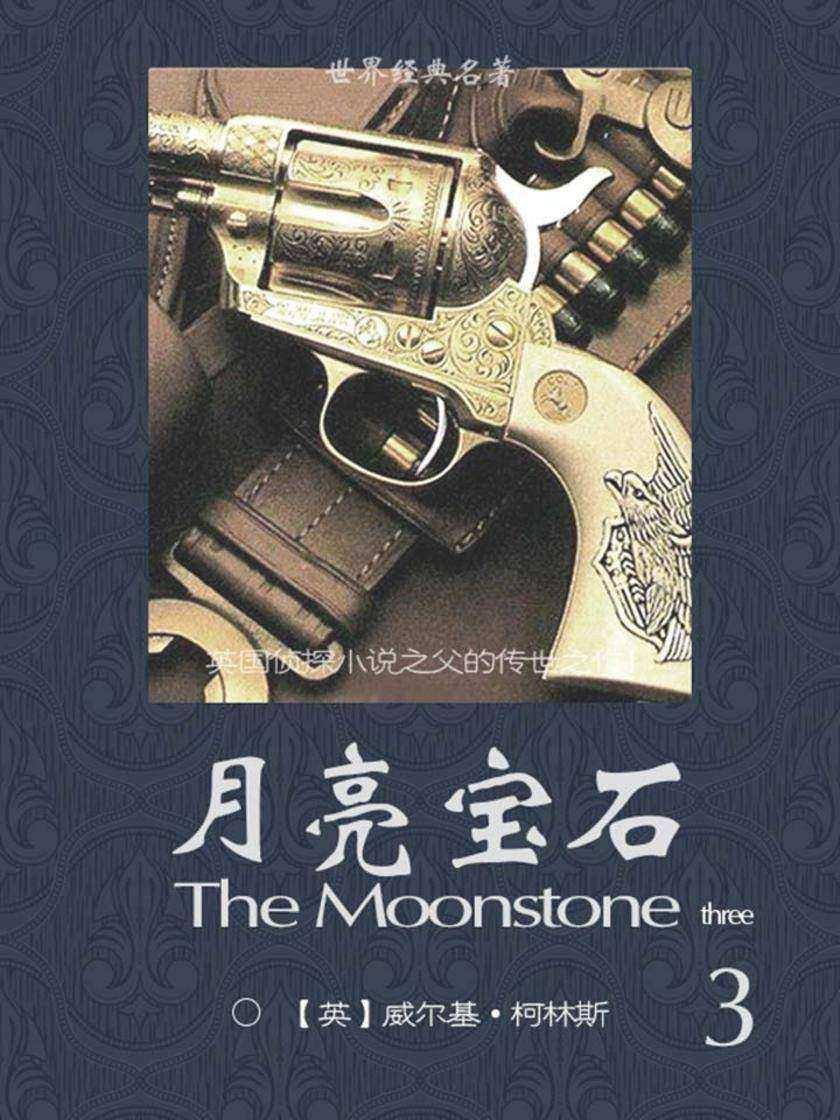 经典名著:月亮宝石-3