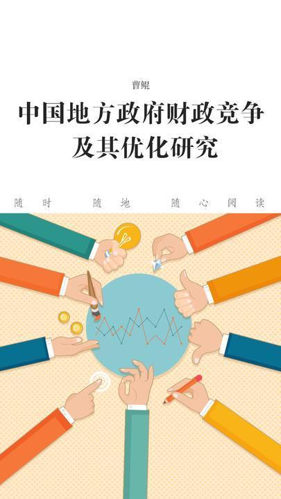 中国地方政府财政竞争及其优化研究