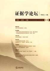 证据学论坛(第14卷)
