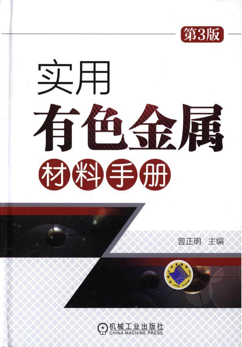 实用有色金属材料手册第3版