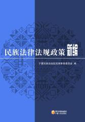 民族法律法规政策新编