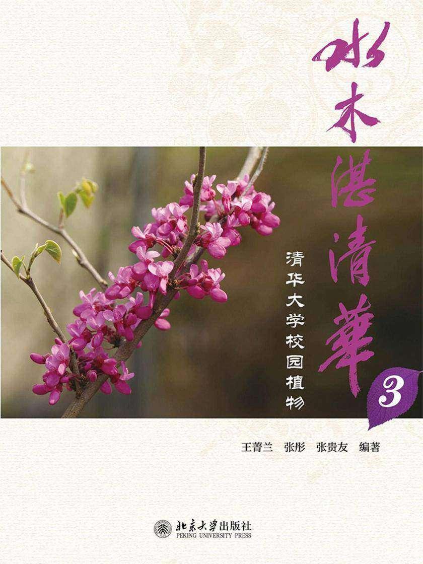 水木湛清华:清华大学校园植物(三)