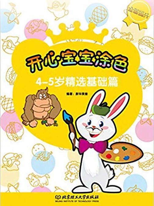 开心宝宝涂色系列——4-5岁精选基础篇