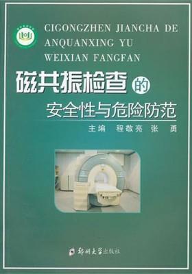 磁共振检查的安全性与危险防范