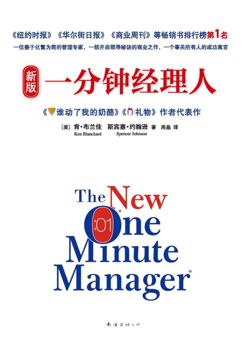 新版一分钟经理人
