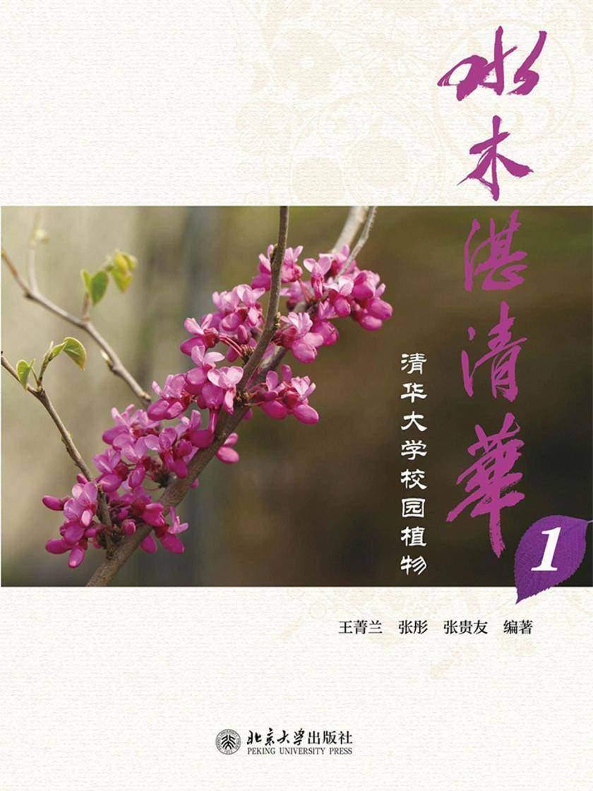 水木湛清华:清华大学校园植物(一)