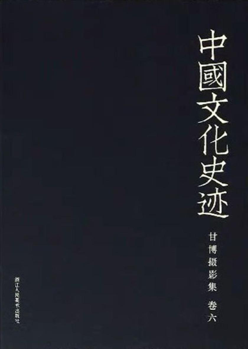 中国文化史迹:甘博摄影集(六)(中国文化史迹)