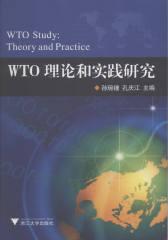 WTO理论和实践研究(仅适用PC阅读)