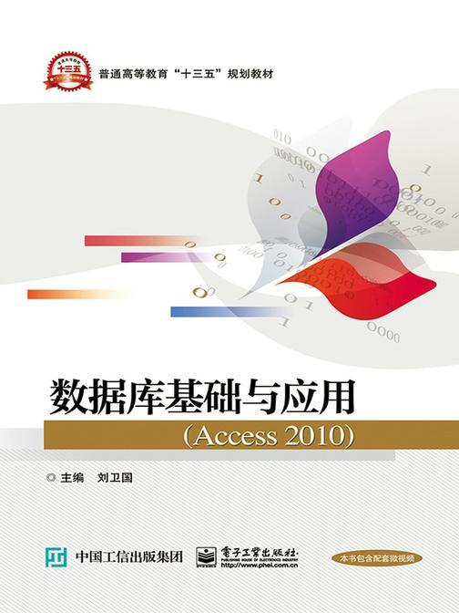数据库基础与应用(Access 2010)