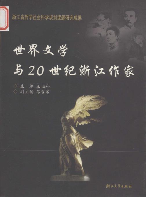 世界文学与20世纪浙江作家