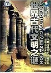世界古代文明之谜(影视)