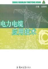 电力电缆应用技术