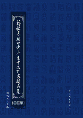 福禄寿禧四季养生书法百家精品集(仅适用PC阅读)
