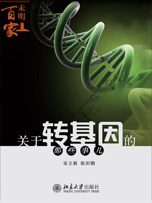 未明百家:关于转基因的那些事儿