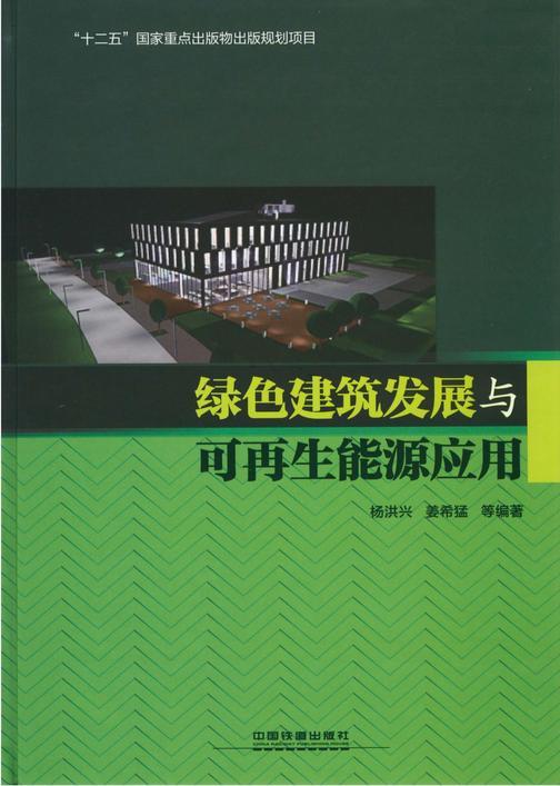 绿色建筑发展与可再生能源应用