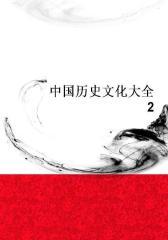 中国历史文化大全2