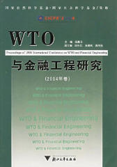 WTO与金融工程研究(仅适用PC阅读)
