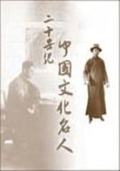 二十世纪中国文化名人(影视)