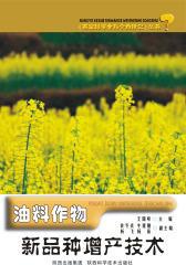 油料作物新品种增产技术