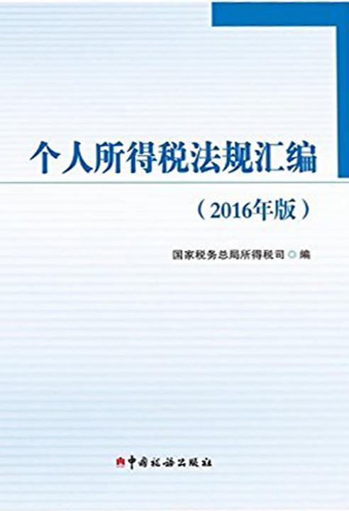 个人所得税法规汇编(2016年版)