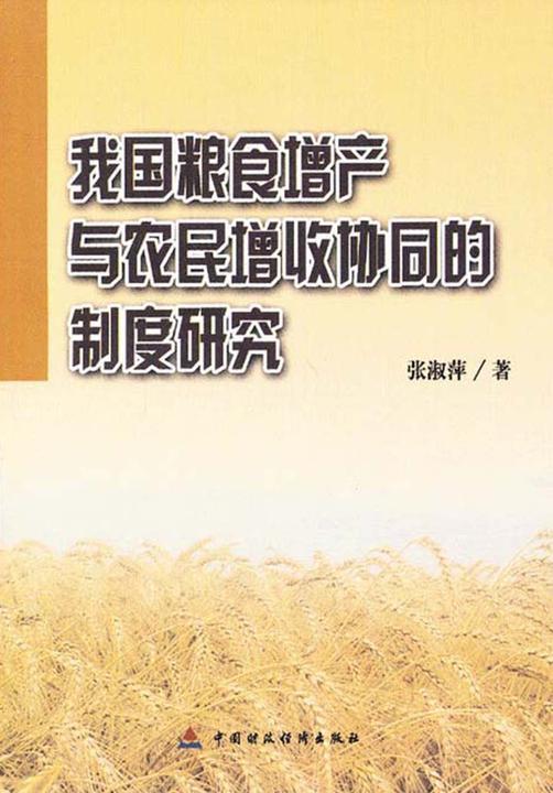 我国粮食增产与农民增收协同的制度研究