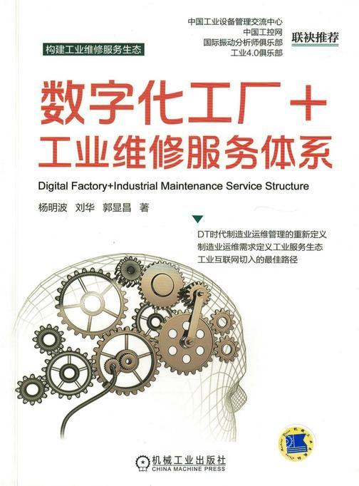 数字化工厂+工业维修服务体系