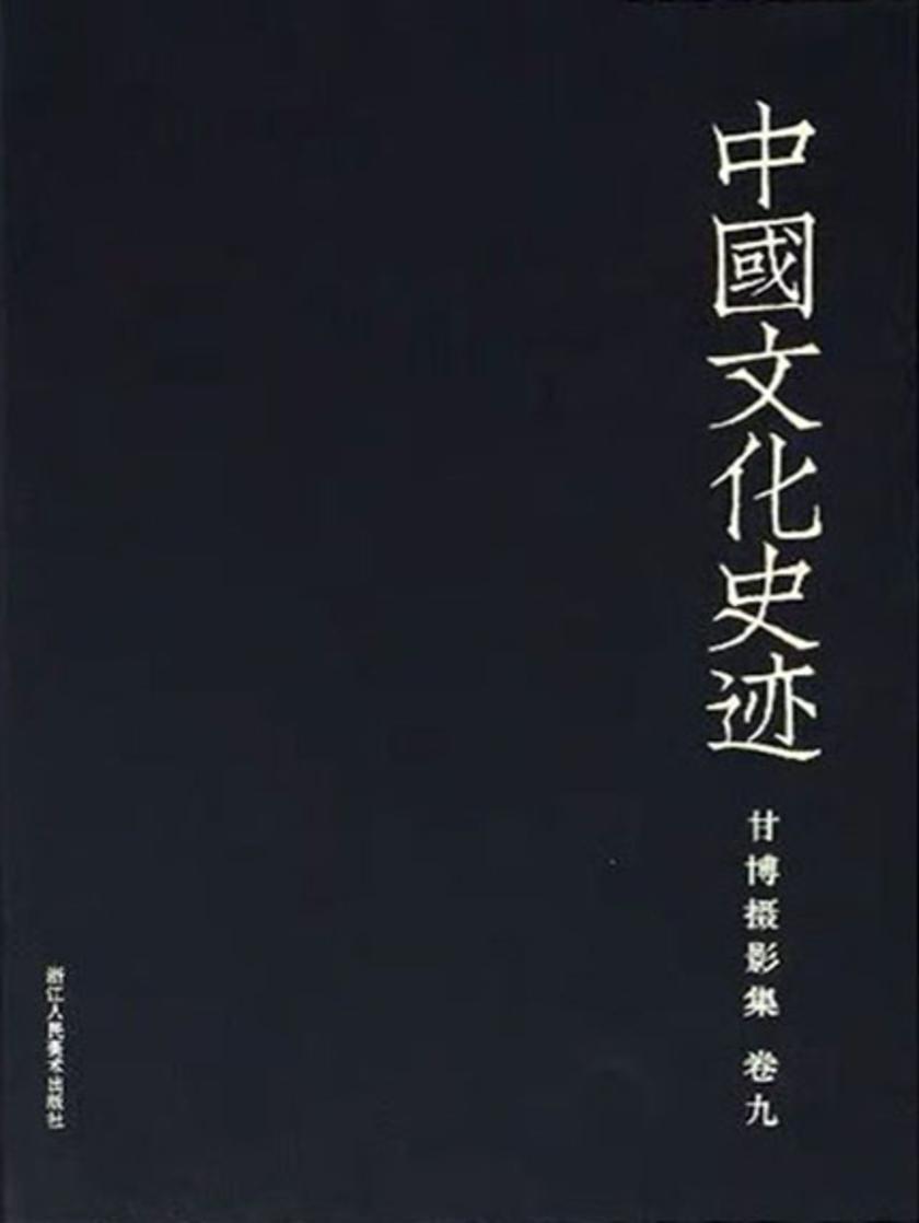 中国文化史迹:甘博摄影集(九)(中国文化史迹)