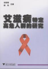 艾滋病特定高危人群的研究