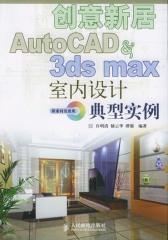 创意新居:AutoCAD&3ds max室内设计典型实例(仅适用PC阅读)