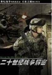 二十世纪战争解密(影视)