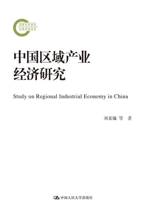 中国区域产业经济研究(国家社科基金后期资助项目)