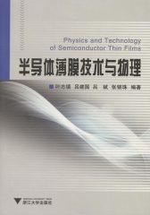 半导体薄膜技术与物理