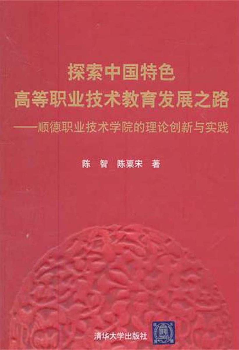 探索中国特色高等职业技术教育发展之路:顺德职业技术学院的理论创新与实践
