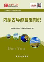2018年全国导游人员资格考试辅导教材-内蒙古导游基础知识