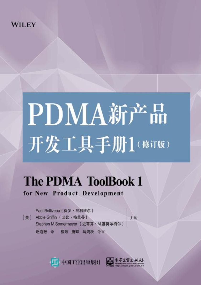 PDMA新产品开发工具手册1(修订版)