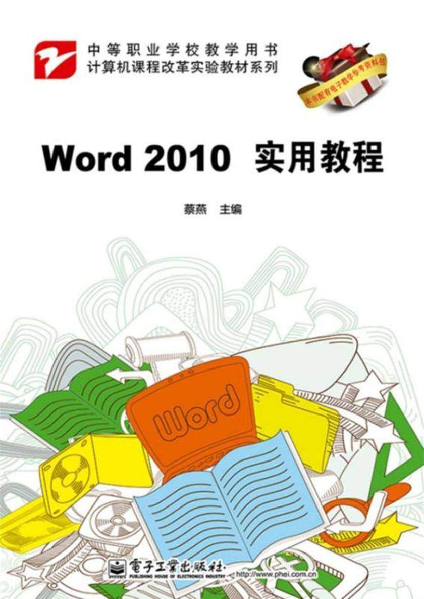Word 2010实用教程