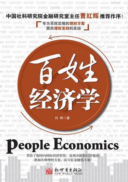 百姓经济学
