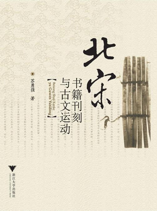 北宋书籍刊刻与古文运动